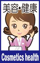 cosmetics_health