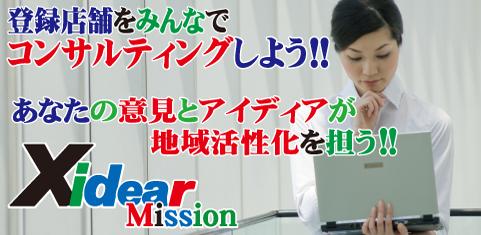 xidear mission