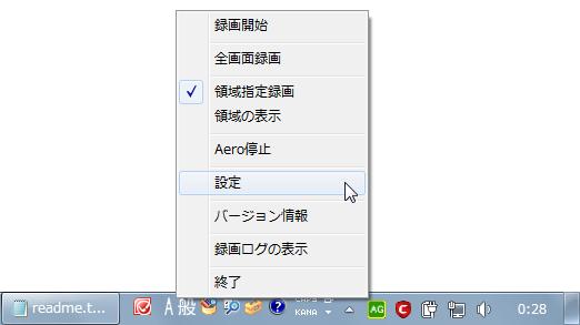agdesktoprecorder3