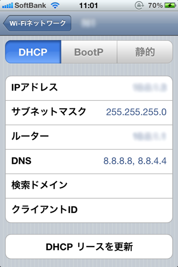 iphone_wifi_7979