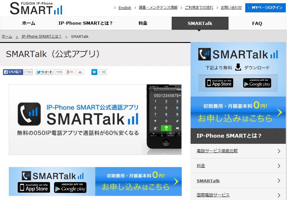 smartalk001