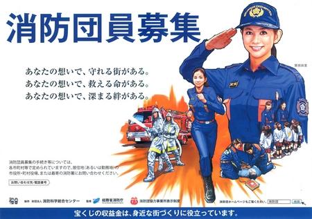 消防団ポスター-thumb-450x317-3285-thumb-450x317-3288