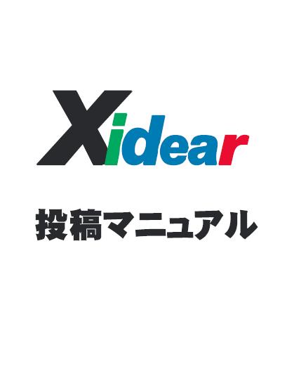 xidear_manu