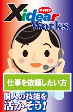 xidear_worksirai