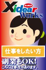 xidear_workstoukou