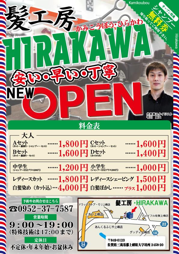 kamikoubouhirakawa